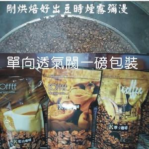 印尼羅布斯塔咖啡豆一磅
