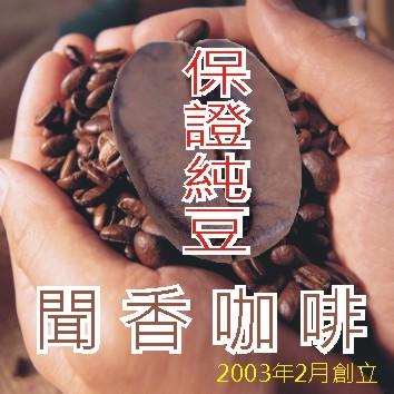 💧好康優惠好豆推薦0322組💧  巴西-莊園黃坡旁咖啡豆1磅 1200元 再送1/4磅 【共1又1/4磅/相當於打8折】