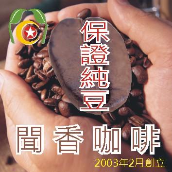 💧好康優惠好豆推薦0323組💧  印尼-黃金鼎上曼特寧咖啡豆1磅 1000元 再送1/4磅 【共1又1/4磅/相當於打8折】